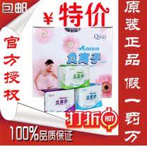 富迪卡蕾伊卫生巾 月月爱卫生巾正品套装整箱 卡雷伊负离子卫生巾 价格:259.00