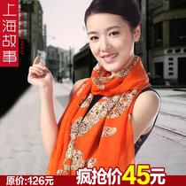 上海故事专柜正品 雪纺加大印花长丝巾 豹纹飘逸防晒空调围巾披肩 价格:45.00