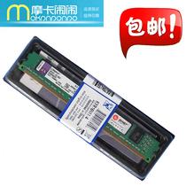 摩卡闹闹 Kingston/金士顿 4G DDR3 1600普条 台式机内存 4GB单条 价格:235.00