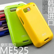 韩国露斯星光摩托罗拉ME525+手机套me525+手机外壳mb526外壳硅胶 价格:5.20