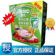 亨氏 黑米红枣婴儿营养米粉400g 2段宝宝辅食米糊1 江浙沪满包邮 价格:23.60