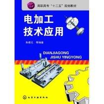 【包邮】电加工技术应用 价格:25.00