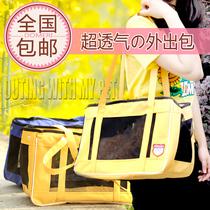 宠物包外出便携包猫包狗包 纱窗舒适透气包 宠物出门出游必备包邮 价格:48.00