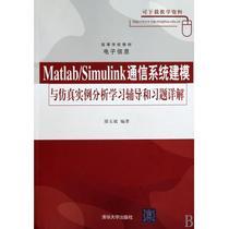 MatlabSimulink通信系统建模 价格:15.60