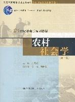 农村社会学(第二版)/刘豪兴 编/中国人民大学出版社 价格:34.60