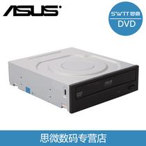 华硕DVD-E818A7T 光驱 静音王SATA接口 18X DVD光驱 送SATA线 价格:110.00