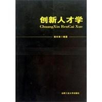 创新人才学/桂长林 著/合肥工业大学出版社 价格:15.60