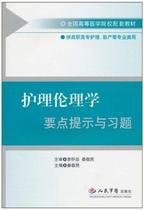 护理伦理学要点提示与习题/全国高职高专护理.助产专业教材 价格:11.30