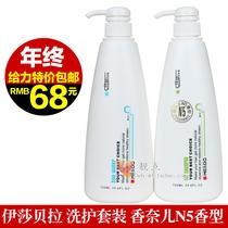 正品包邮 欧巴4代伊莎贝拉水丝蛋白香氛拉洗发水+水疗护发素 套装 价格:68.00