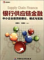 73 银行供应链金融 中小企业信贷的理论、模式与实践 价格:1.99