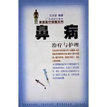 鼻病治疗与护理/家庭保健丛书 王方凌编 正版书 科技 五官科 价格:7.60