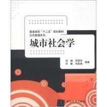 """普通高校""""十二五""""规划教材·公共管理系列:城市社会学 刘珊 价格:22.80"""