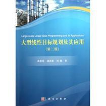 大型线性目标规划及其应用(第2版) 成思危//胡清淮//刘敏 价格:62.98