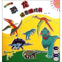 恐龙填色游戏书/小王子系列/妙妙小画家 苏柳艺 正版书 少儿 价格:6.65