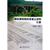 灌区建筑物的混凝土结构计算 熊启钧【包邮秒杀价】 价格:67.83