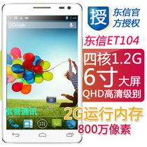 6寸大屏四核平板智能手机安卓4.2双卡双待800万像素WCDMA 联通3G 价格:799.00