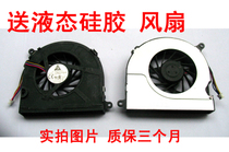海尔/Haier T68D A680 风扇 华硕 Z65 Z65R Z65H 风扇散热器 价格:18.00