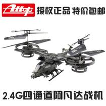 包邮 雅得YD-711阿凡达遥控飞机 2.4G四通道直升机超大航模模型 价格:220.00