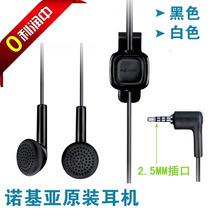 诺基亚 1208 1650 5030 5700 6300 6500S 6030 E66原装耳机 2.5MM 价格:8.00