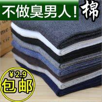 10双包邮 男袜 春夏 男士纯棉薄棉袜 潮 运动袜全棉袜子 厂家批发 价格:2.90