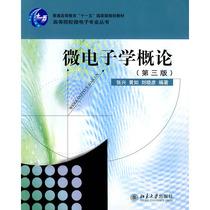 (正版 满69元包邮)微电子学概论(第三版) 价格:33.30
