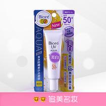 小腻腻推荐 Biore碧柔AQUA水活防晒美白凝霜防晒隔离33g/SPF50 价格:49.90