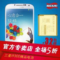 正品飞毛腿 三星手机电池 三星i9300电池 i9300电池手机电池 包邮 价格:32.00