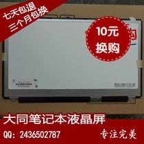 联想Y560 戴尔15Z-1569 15R 5521 神舟A500屏幕 液晶屏 显示屏 价格:298.00