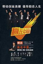 正版包发票 赢在中国 第二赛季 火山动力14DVD 价格:259.00