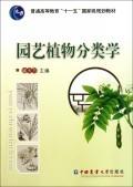 满28包邮 园艺植物分类学(普通高等教育十一五国家级规划教材) ? 价格:21.00
