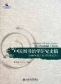 满28包邮 中国图书馆学研究史稿(1949年10月至1979年12月) 周文骏 价格:28.47