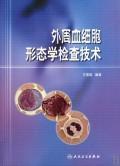 满28包邮 外周血细胞形态学检查技术(附光盘) 王霄霞  华仑新华? 价格:51.10