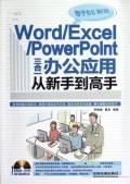 满28包邮 Word\Excel\PowerPoint三合一办公应用从新手到高手附? 价格:38.22
