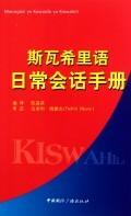 满28包邮 斯瓦希里语日常会话手册 陈莲英  华仑新华书店 价格:14.60