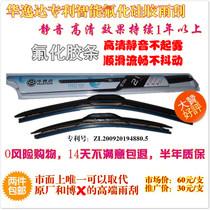 智能自适应含氟硅胶无骨雨刮热卖0差评(超原厂和博X,保半年) 价格:30.00