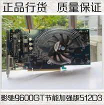 影驰9600GT加强版512M/PCI-E/游戏显卡 拼GTS450 GTX470 560 1G 价格:124.90