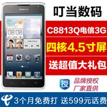 Huawei/华为 C8813Q 四核 4.5寸屏 电信3G智能手机 现货包邮 价格:809.00