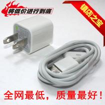 苹果4/4S iphone4S ipod touch4苹果充电器数据线 原装正品 包邮 价格:9.90
