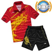 包邮李宁排球服套装 排球服男 运动服 训练衣套装 排球服装短袖 价格:85.00