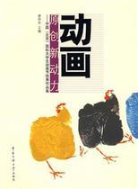动画原创新动力--中国<北京>国际大学生动画节优秀作品集(附光盘) 价格:112.40