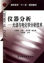 仪器分析--光谱与电化学分析技术(高职高专十一五规划教材)书王炳 价格:17.00
