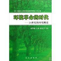 环境革命的时代--21世纪的环境概论 (日)财团法人地球环境 价格:23.80