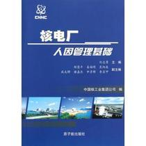 核电厂人因管理基础 刘志勇 科技 正版 书籍 价格:32.30