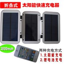 太阳能充电器4w 苹果iphoneHTC移动电源 折叠式手机充电宝3000MAH 价格:279.00