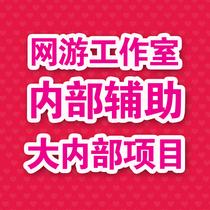 明朝时代非挂机辅助/非脚本软件/非辅助工具 价格:50.00