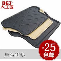 大工匠 奇瑞QQ 瑞虎 QQ6 A5 A3 E5旗云风云2汽车后备箱垫尾箱垫 价格:25.00