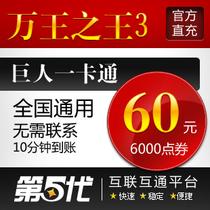 巨人一卡通60元/万王之王3/万王3-60元6000点卡/自动充值 价格:57.00