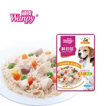 12包广东包邮|顽皮成犬用鲜封包鸡肉蔬菜100g|宠物狗狗零食湿粮 价格:3.50