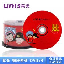 紫光Unis 婚庆系列DVD±R 婚庆光盘 婚庆dvd 16X 4.7G光盘 50片装 价格:55.00