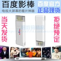 百度影棒 B-100小度影棒 互联网高清影音盒子 百度看片神器 现货 价格:226.00